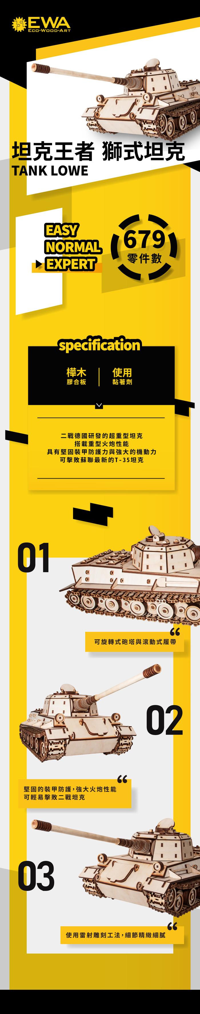 (複製)EWA|動力模型 - 步兵殺手投石車