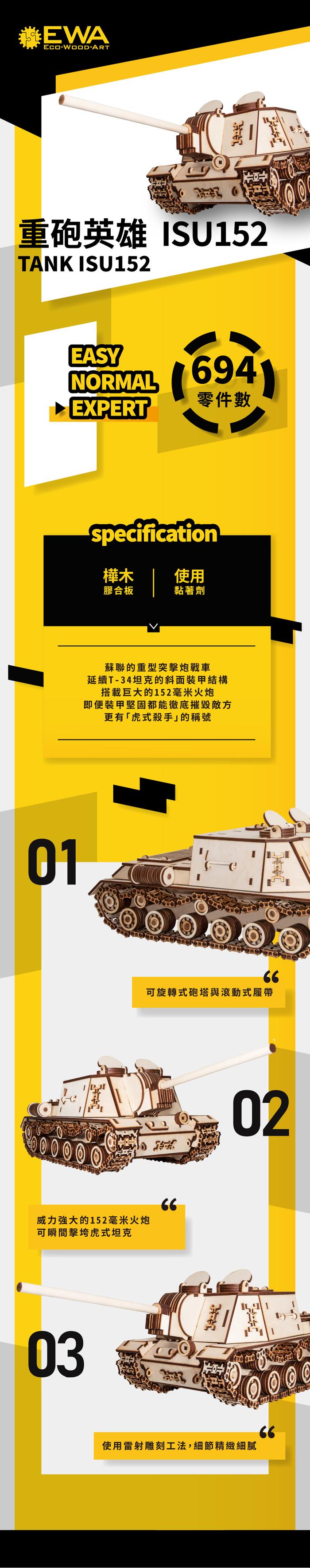 (複製)EWA|動力模型 - 克王者 獅式坦克