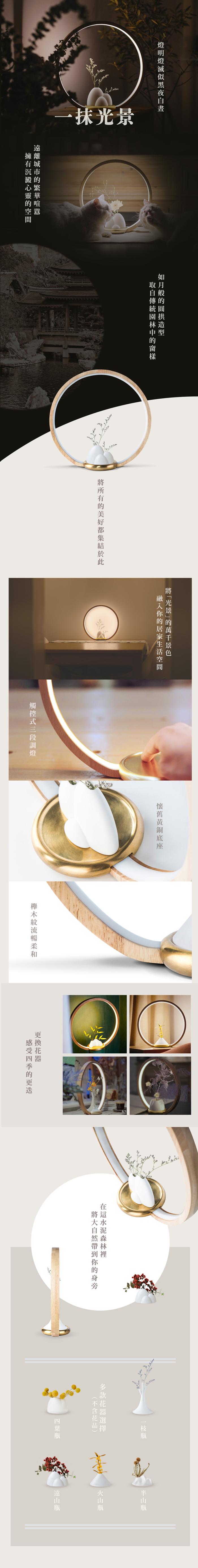 FOOKOO | 一抹光景 LED檯燈/原木款 - 一枝瓶