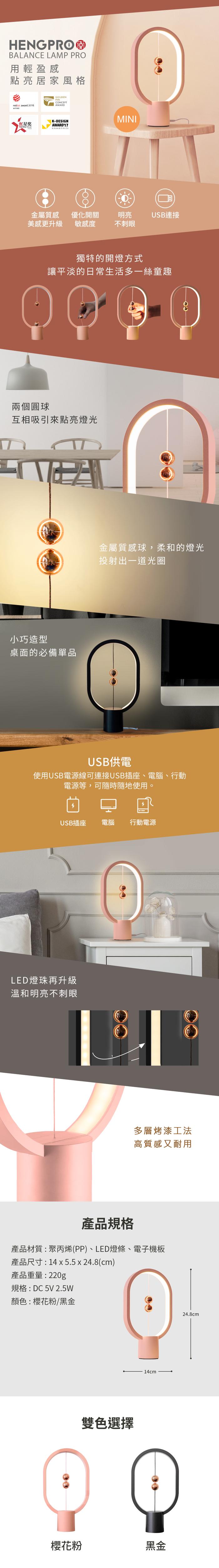 (複製)ZAN DESIGN|HengPRO 衡 LED檯燈 2.0 烤漆款 - 橢圓形 - 木紋色