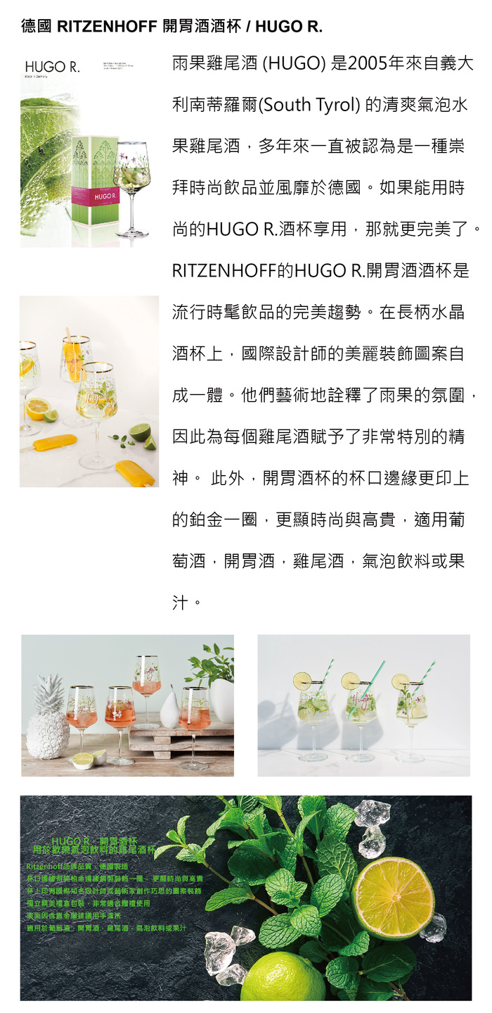 德國 RITZENHOFF  開胃酒酒杯 / HUGO R.