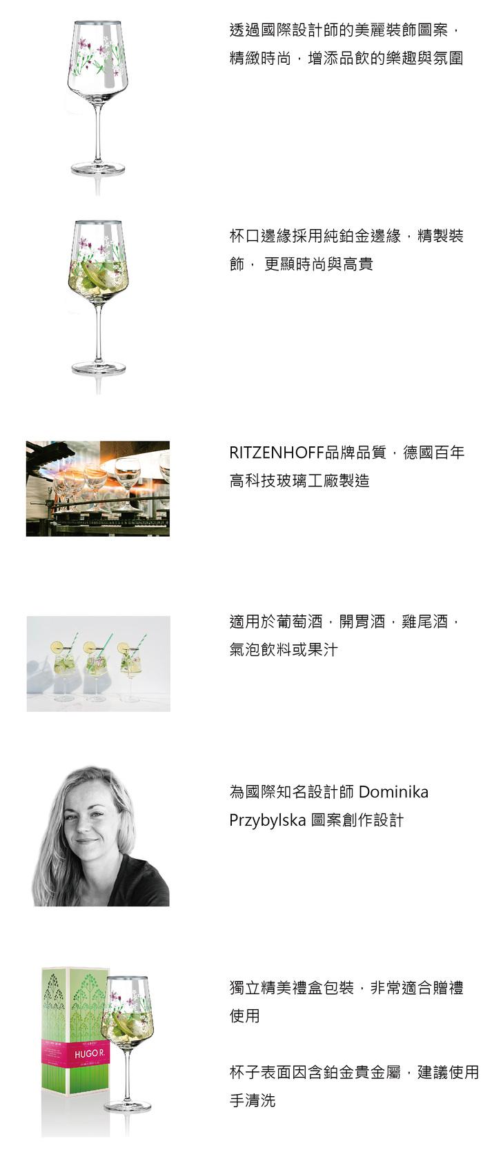 德國 RITZENHOFF |開胃酒酒杯 / HUGO R. |夢幻花園