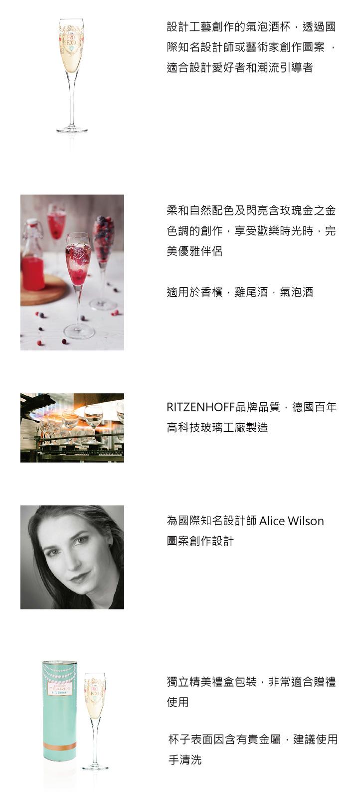 (複製)德國 RITZENHOFF  珍珠氣泡酒杯   PEARLS EDITION 夢幻女孩