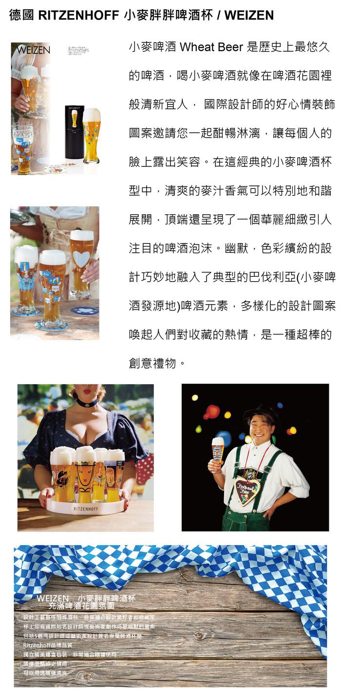 德國 RITZENHOFF |小麥胖胖啤酒杯 / WEIZEN|心花怒放