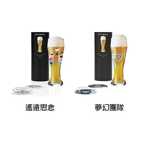 德國 RITZENHOFF |小麥胖胖啤酒杯 / WEIZEN