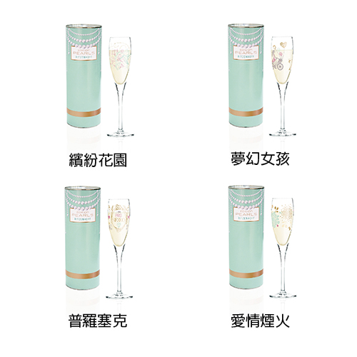 德國 RITZENHOFF |珍珠氣泡酒杯 / PEARLS EDITION