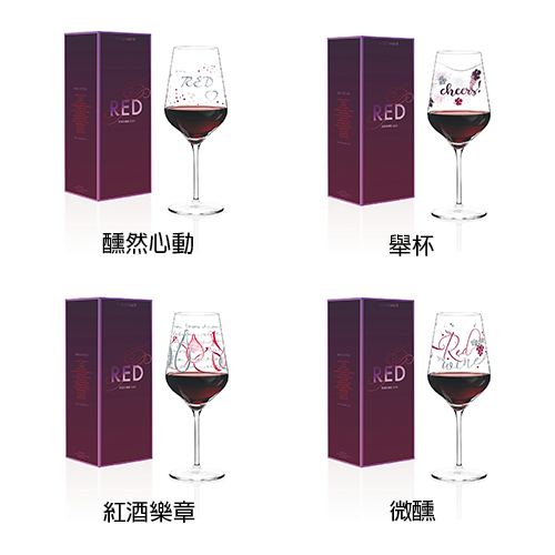 德國 RITZENHOFF  紅酒杯 / RED