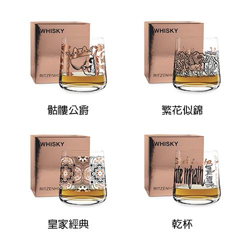 德國 RITZENHOFF |威士忌酒杯 / WHISKY