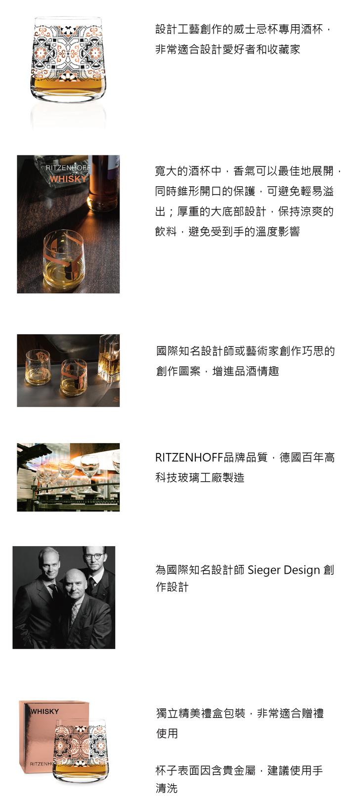 德國 RITZENHOFF |威士忌酒杯 / WHISKY |皇家經典