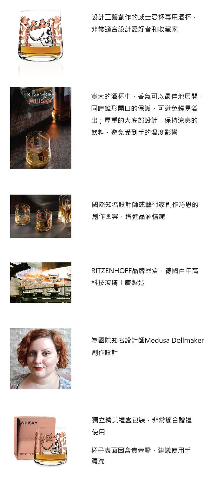 德國 RITZENHOFF |威士忌酒杯 / WHISKY |骷髏公爵