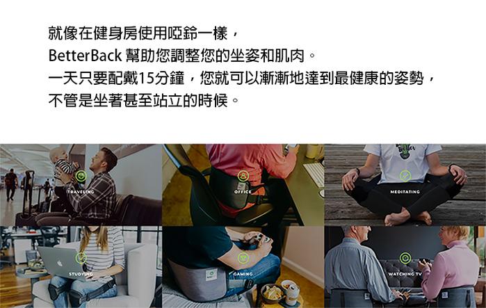 BetterBack|便攜舒背坐姿調整帶(記憶泡棉升級版)