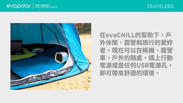Evapolar | evaCHILL 第三代隨身個人冷氣機 (2台)