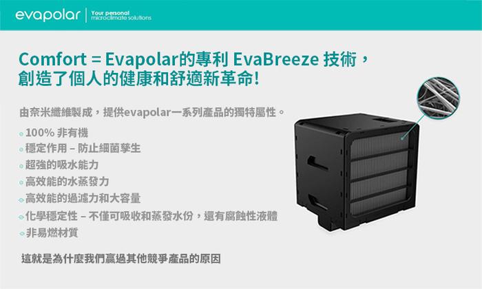Evapolar | evaCHILL 第三代隨身個人冷氣機 (3台)