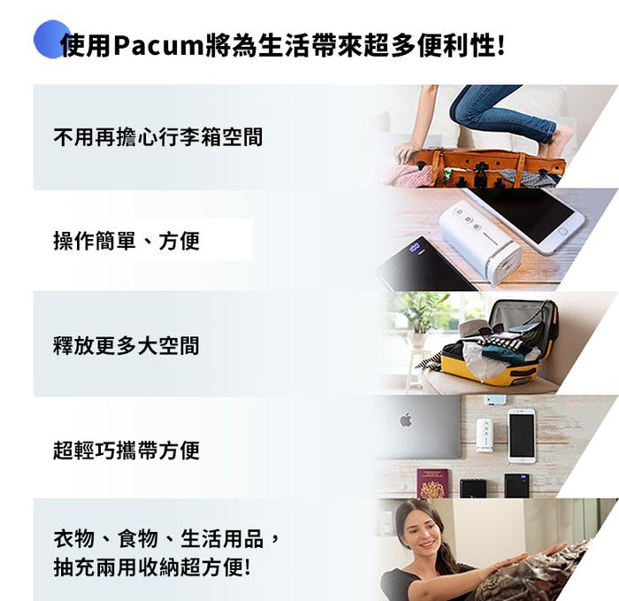 Pacum | 極致真空多功能收納機 (附耐用真空袋1入)