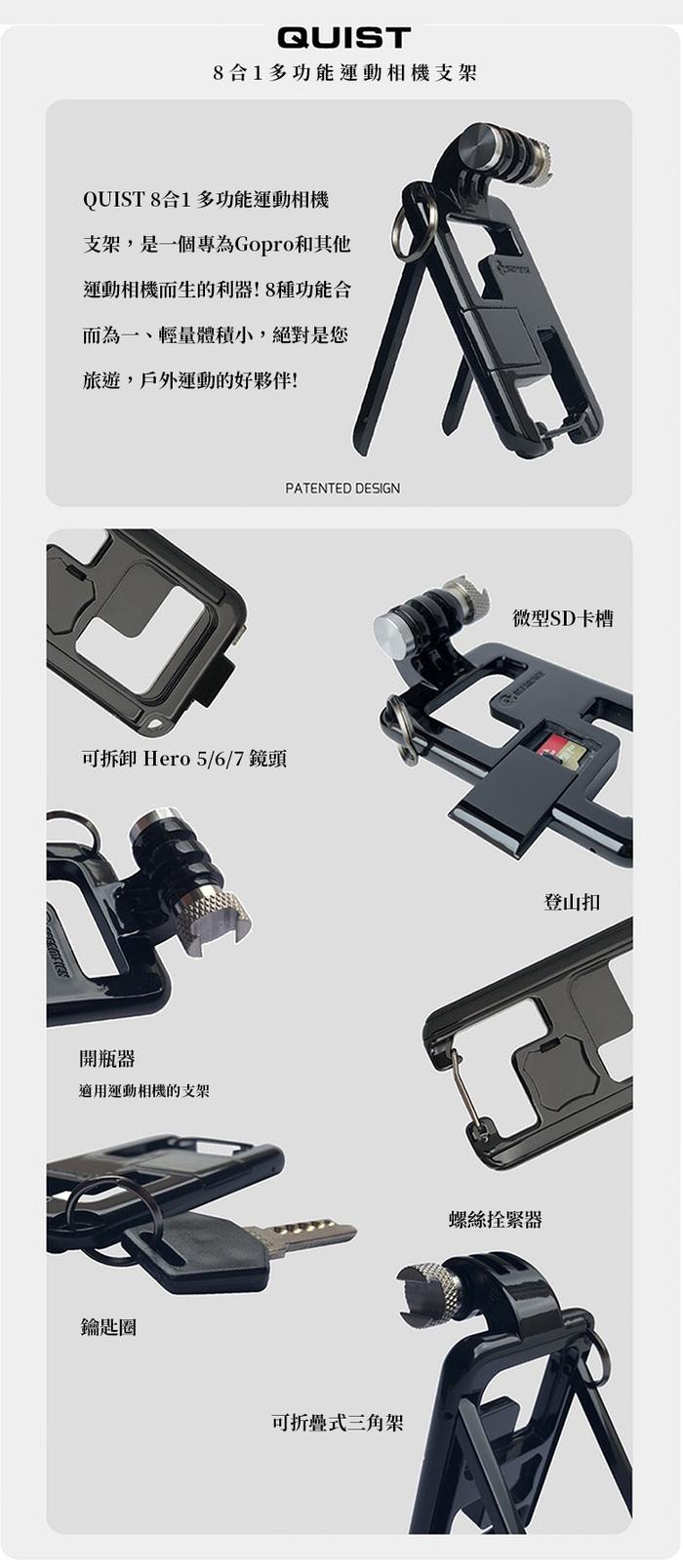 Dreampick|QUIST 8合1 多功能運動相機支架
