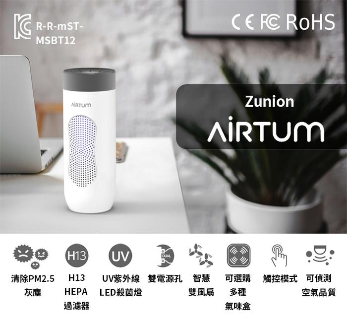 Zunion|Airtum 多功能紫外線殺菌空氣清淨機 (鉻黑)
