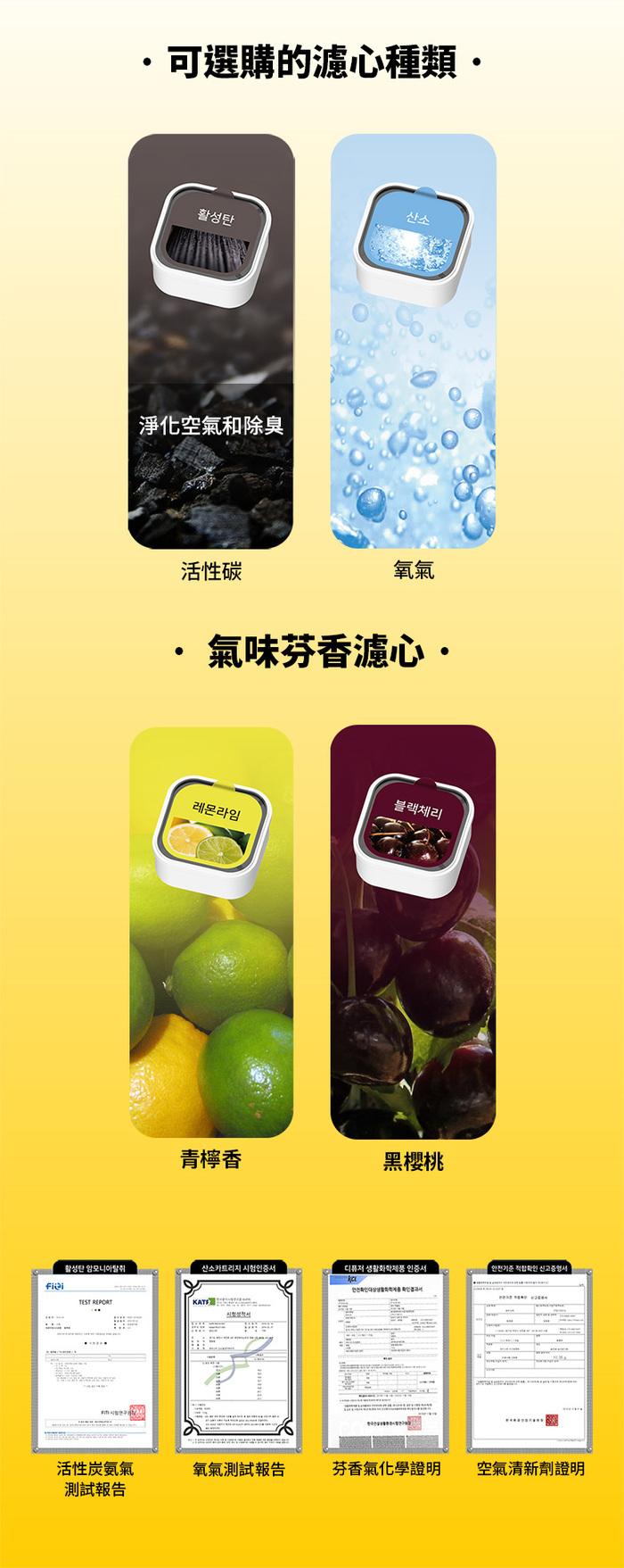 Zunion|Airtum 專用濾心(3種味道可選擇)(每種2入)