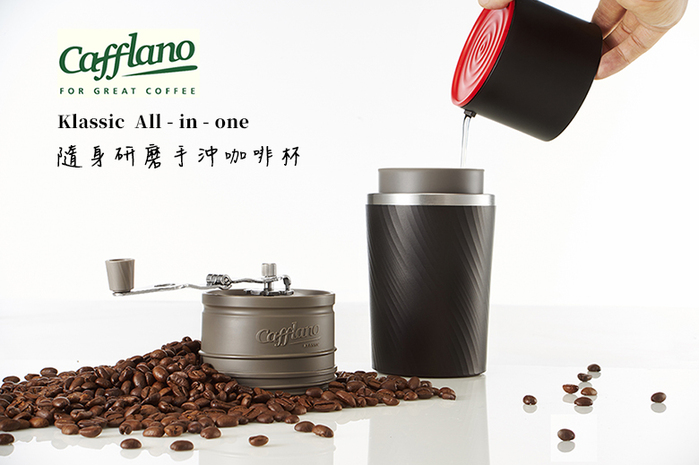 Cafflano│Klassic All-in-one 隨身研磨手沖咖啡杯