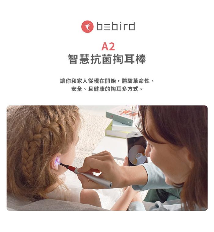 【集購】BeBird|A2 抗菌級智慧掏耳監控棒