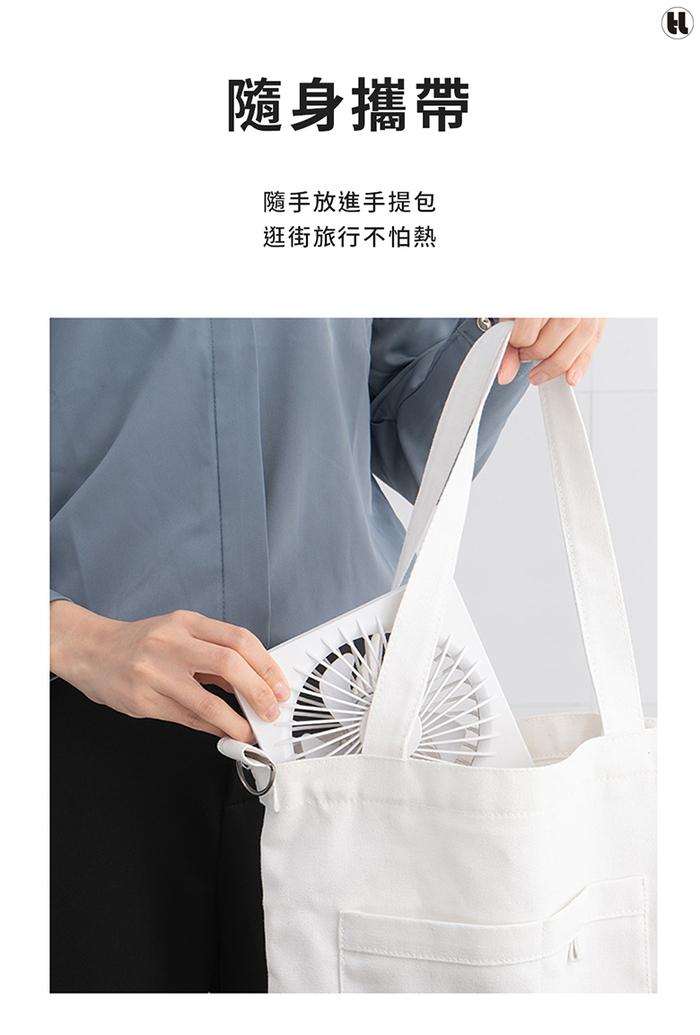 HLL|日系風格隨身風扇