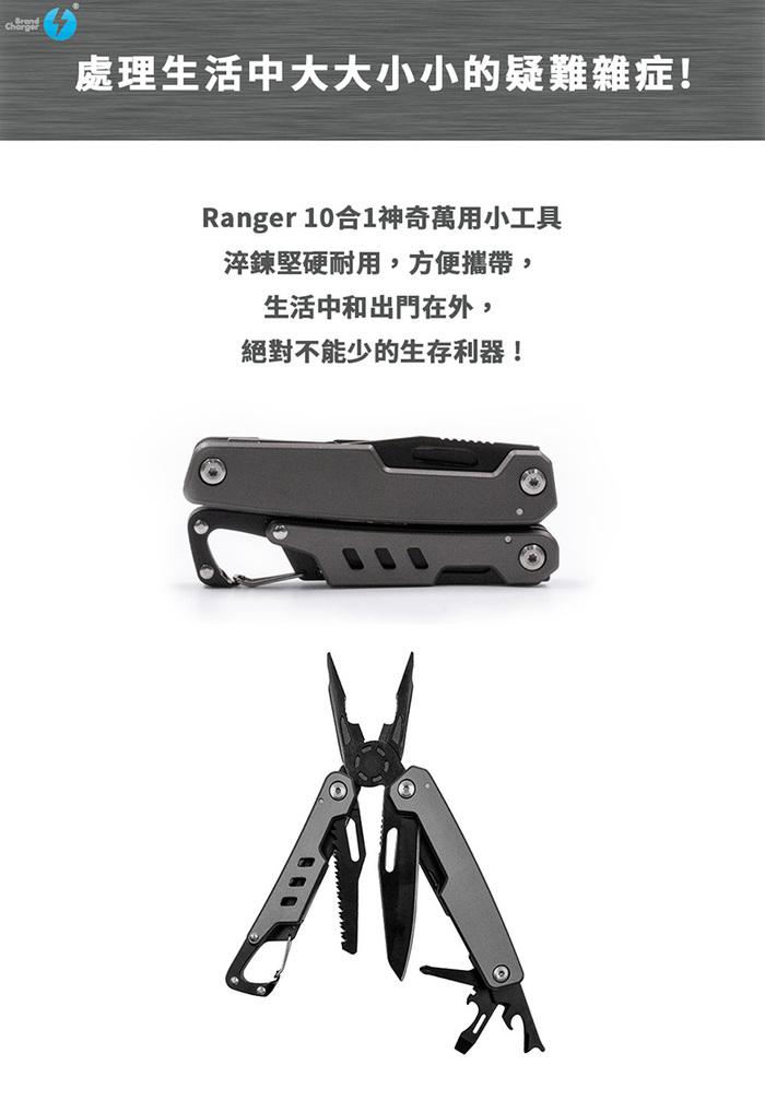 Brandcharger|Ranger 10合1神奇萬用小工具