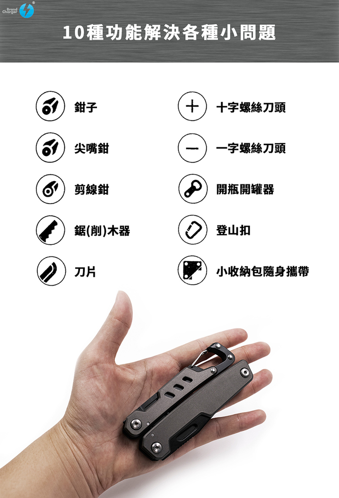 Brandcharger|Ranger 10合1神奇萬用小工具