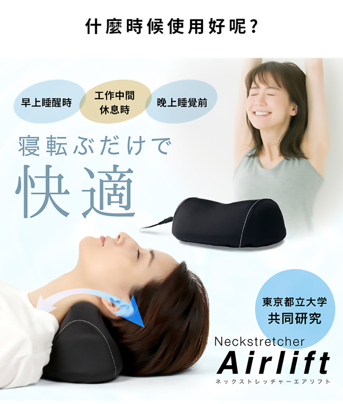 【預購】PROIDEA Airlift 頸部伸展放鬆按摩器
