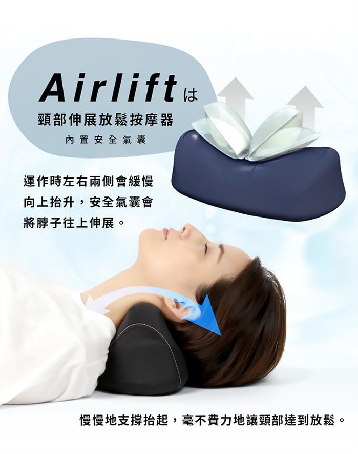 【預購】PROIDEA|Airlift 頸部伸展放鬆按摩器