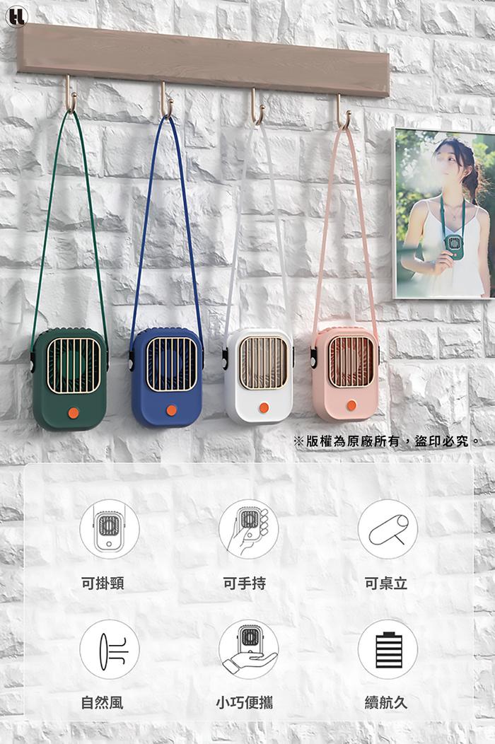 HLL|新第二代復古多用途風扇 (4色可選)