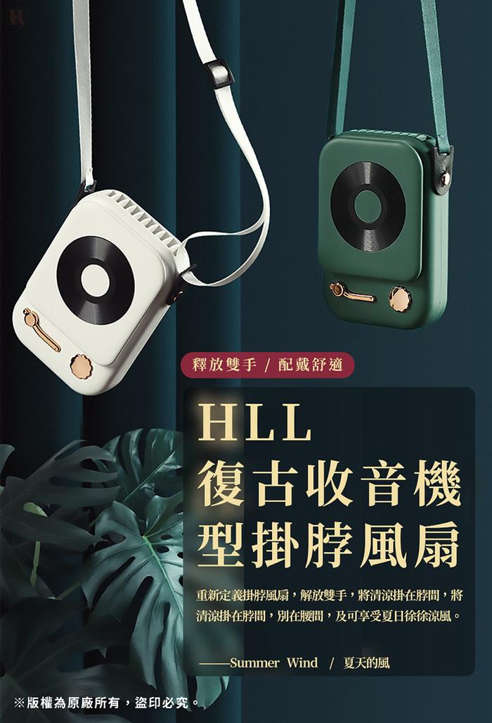 HLL|復古收音機型掛脖風扇 (3色可選)