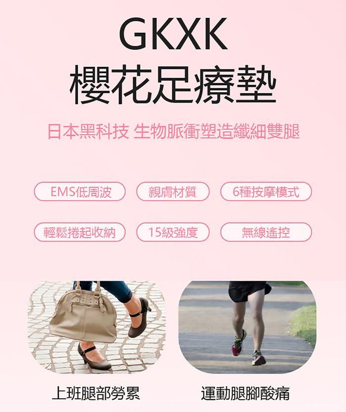 GKXK|櫻花足部運動按摩墊
