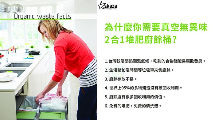 【集購】skaza|真空無異味2合1堆肥廚餘桶 (三色任選)
