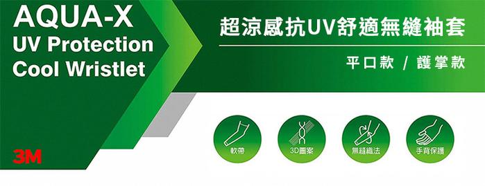 (複製)3M 超涼感抗UV舒適無縫袖套-平口款(4色可選)