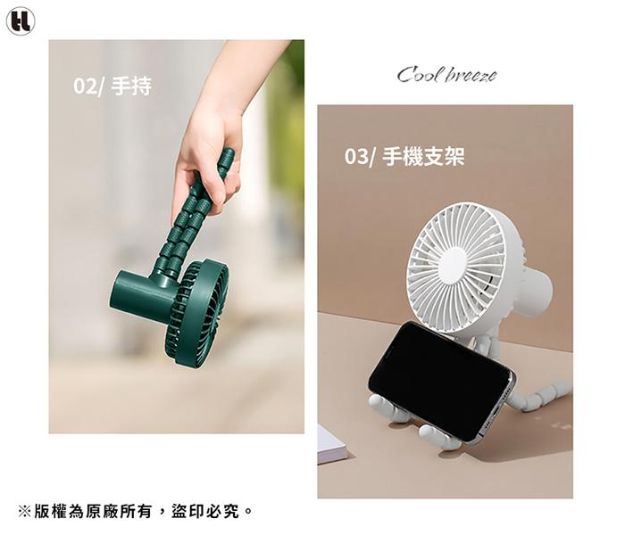 HLL|八爪百變多用途手持風扇(4色可選)