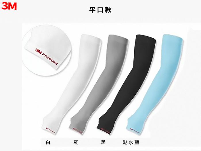3M|超涼感抗UV舒適無縫袖套-平口款(4色可選)