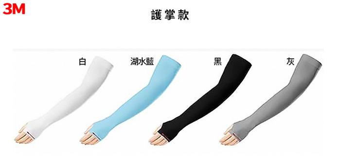 3M|超涼感抗UV舒適無縫袖套-護掌款(4色可選)