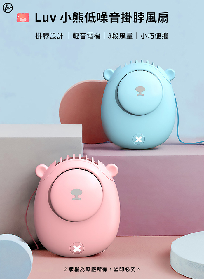 HLL|Luv 小熊低躁音掛脖風扇 (3色可選)