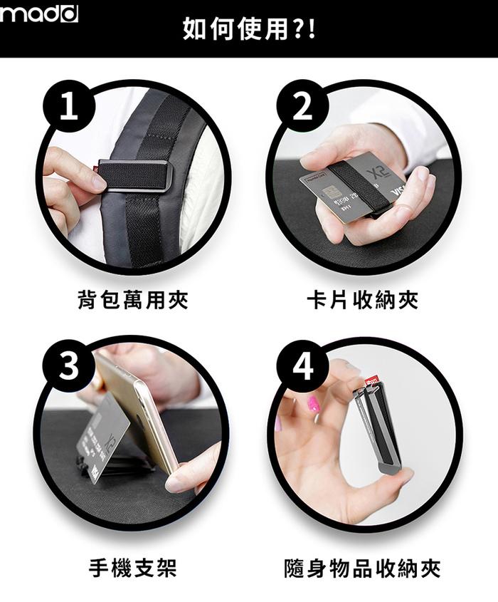 【集購】MADD|CLIPIT隨身物品萬用夾+MBAND2線材收納磁吸夾