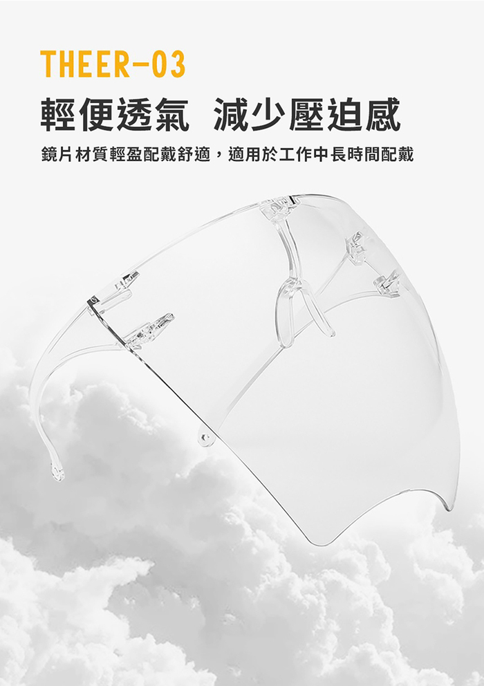 Space Mask|防護防霧全面 罩 - 2入 (2色任選)