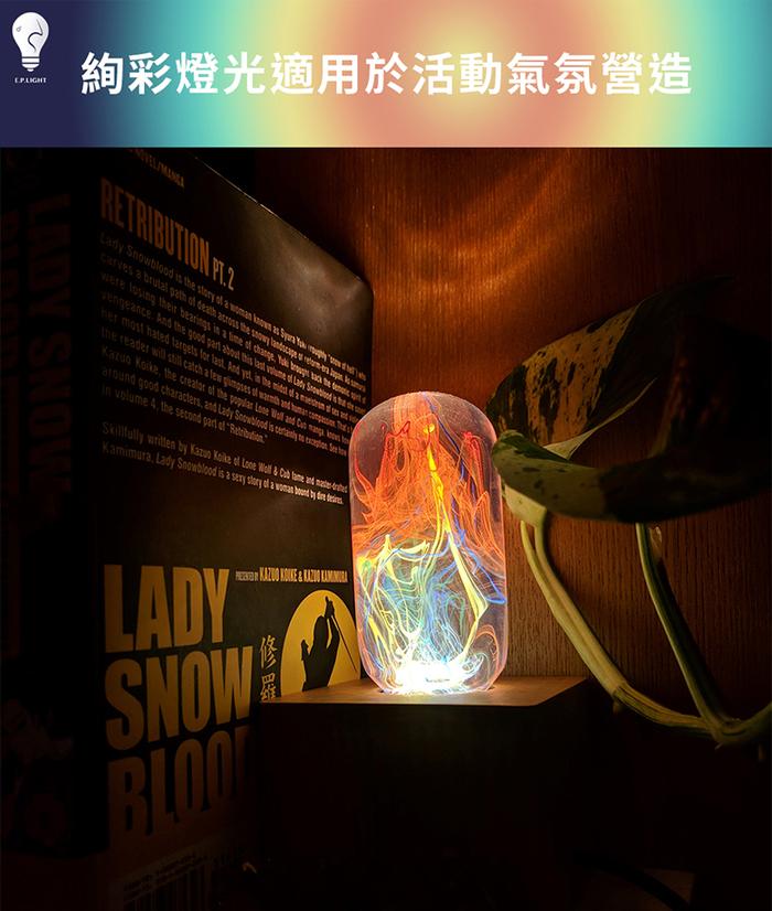 (複製)EP Light|宇宙魔幻裝飾燈 - 橢形 (2款顏色任選)