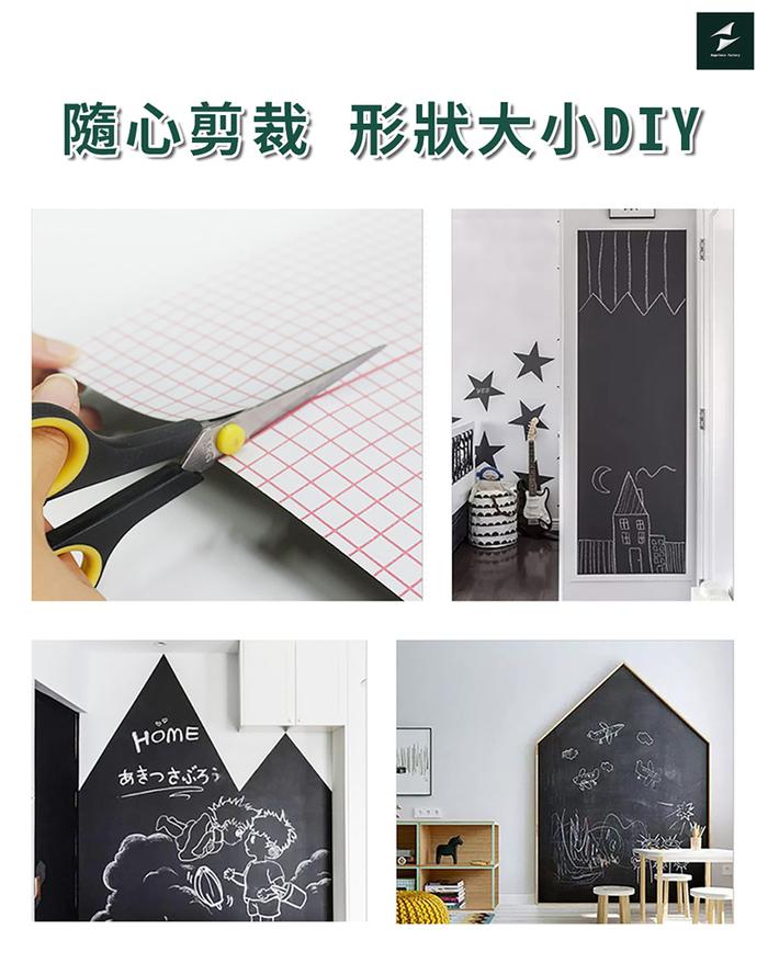 Happiness Factory|超實用黑板彩繪貼-90x100cm (套裝組)