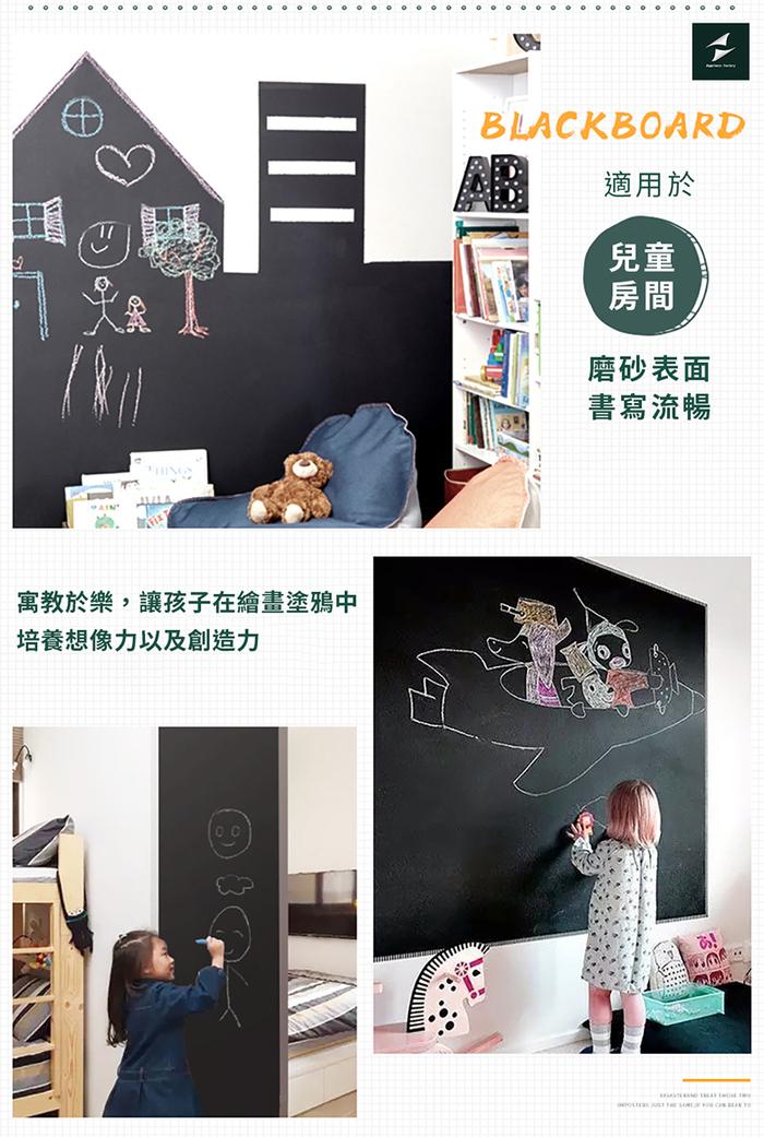 Happiness Factory 超實用黑板彩繪貼-90x100cm (套裝組)