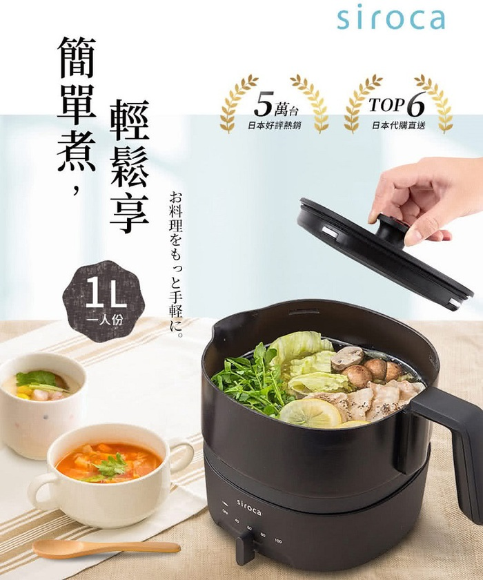 Siroca|多功能調理鍋-黑色SK-M1510-K
