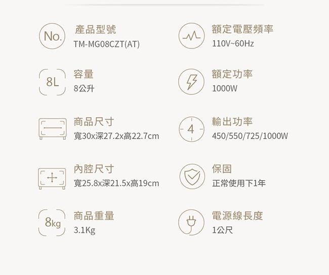 TOSHIBA 8公升迷你電烤箱TM-MG08CZT(AT)