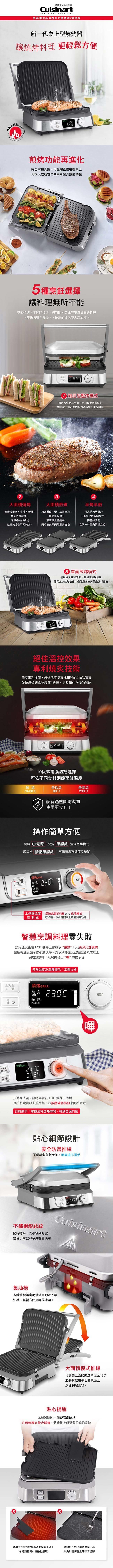 Cuisinart|液晶溫控多功能煎烤盤 GR-5NTW