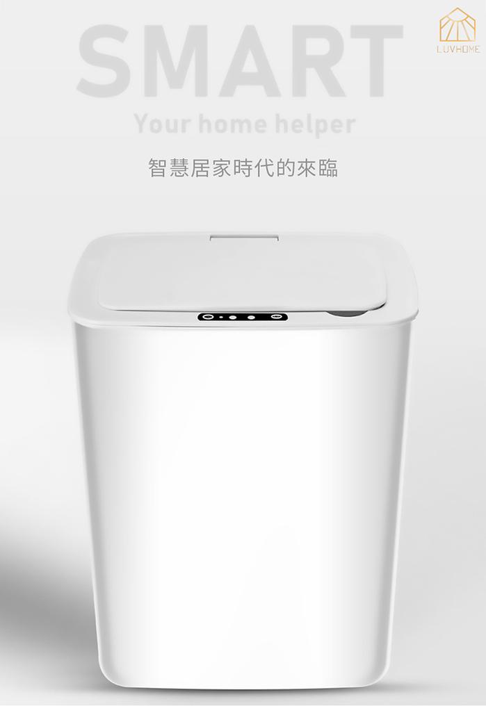 LuvHome|隨處感應智慧垃圾桶 (3色可選)