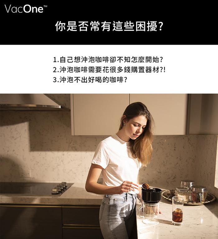 【集購】VacOne™ | 2合1真空冷熱快速沖泡咖啡機