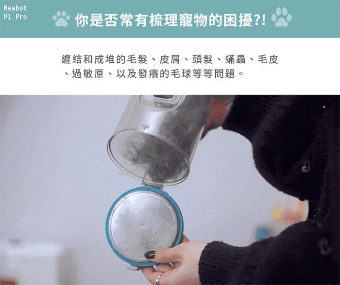 【集購】Neabot P1 Pro 5合1寵物梳理美容儀