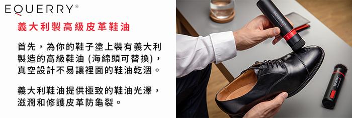 EQURRY 第二代隨身2合1電動擦鞋器