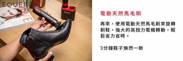 (複製)EQUERRY Pro|義大利製高級皮革鞋油 (黑色)